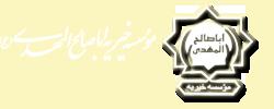 خیریه اباصالح المهدی شهرری