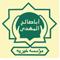 خیریه اباصالح المهدی (عج) شهرری لوگو