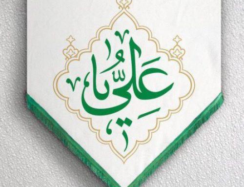 خیریه اباصالح المهدی(عج) آماده برگزاری جشن عید غدیر خم